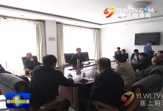 陆治原主持召开榆林城区重点市政项目建设工作调度会