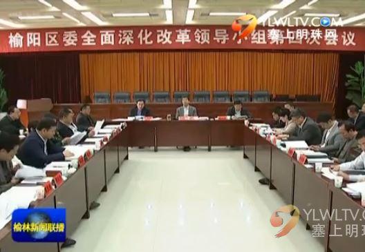 榆阳区委集中学习习近平总书记来陕视察的重要讲话精神