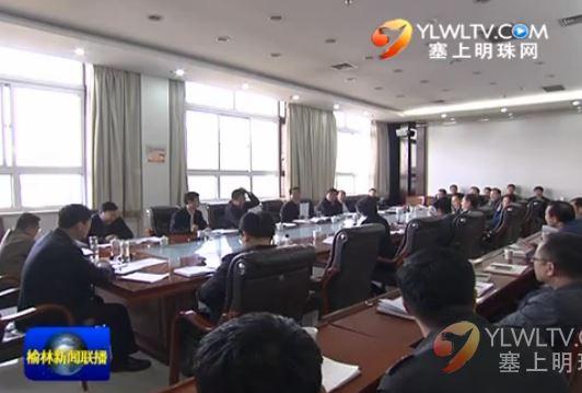市政府专题会议分析研究一季度经济运行情况