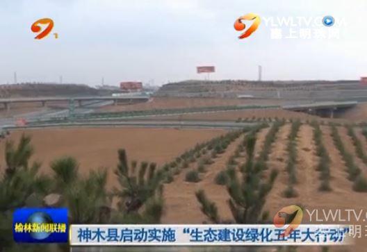"""神木县启动实施""""生态建设绿化五年大行动"""""""