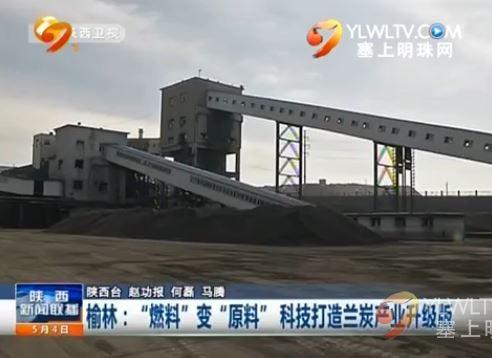 """榆林:""""燃料""""变""""原料"""" 科技打造兰炭产业升级版"""