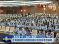 点击观看《省委宣讲团法制陕西建设报告会走进榆林》