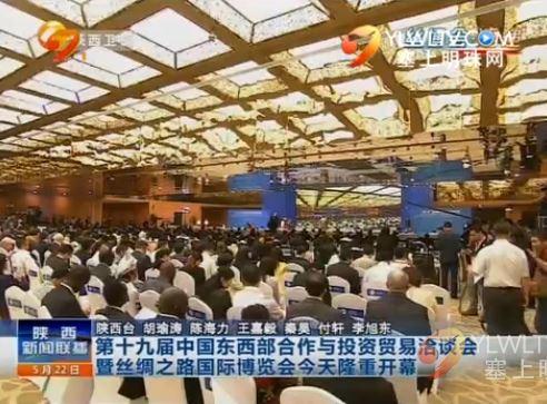 第十九届中国东西部合作与投资贸易洽谈会暨丝绸之路国际博览会今天隆重开幕