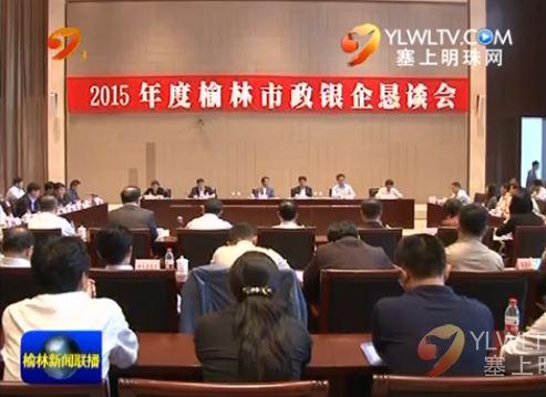 点击观看《我市在西安举办2015年度政银企恳谈会》