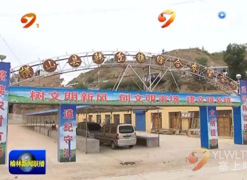 横山县韩岔镇:加快基础设施建设 着力改善人居环境