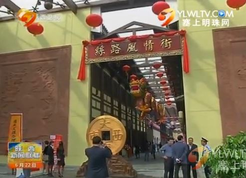丝路申遗成功一年:陕西文化遗产保护与丝路旅游开发迈上新台阶