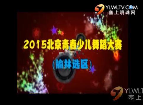 点击观看《2015北京青春少儿舞蹈大赛(榆林选区)》