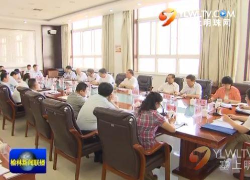 点击观看《尉俊东主持召开市政府党组(扩大)会议 研究促投资稳增长工作》