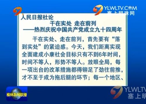 点击观看《人民日报发表社论 干在实处 走在前列 热烈庆祝中国共产党成立九十四周年》