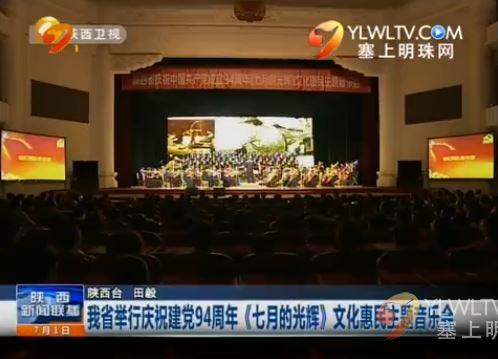 我省举行庆祝建党94周年《七月的光辉》文化惠民主题音乐会