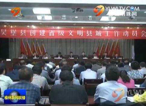 吴堡县启动创建省级文明县城工作