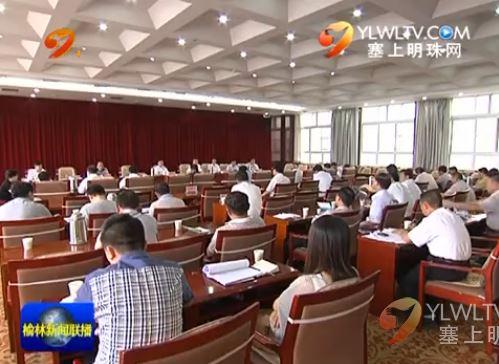 尉俊东:坚定信心研究对策精准发力确保稳增长政策落到实处