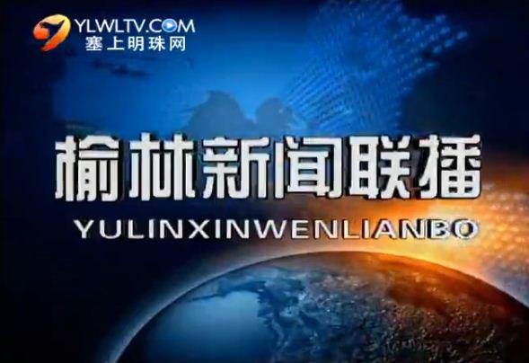 榆林新闻联播 2015-08-14