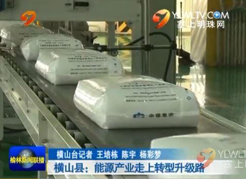 横山县:能源产业走上转型升级路