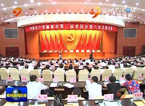 点击观看《中共榆林市委三届六次全会在榆举行》
