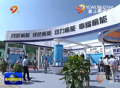 第十届榆林国际煤炭暨能化装备技术博览会和陕甘宁蒙晋经济合作洽谈会在榆开幕
