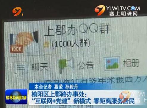 """榆阳区上郡路办事处:""""互联网+党建""""新模式零距离服务居民"""