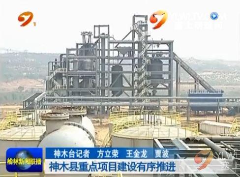 神木县重点项目建设有序推进