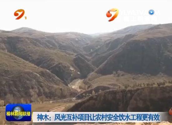 神木:风光互补项目让农村安全饮水工程更有效
