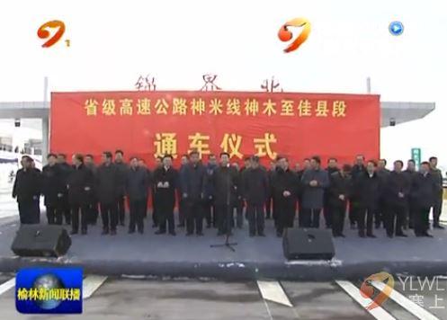 神佳米高速公路神木至佳县段今日建成通车