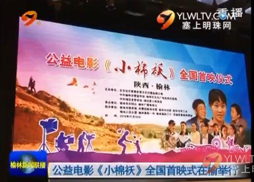 点击观看《公益电影《小棉袄》全国首映式在榆举行》