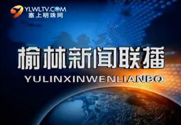 榆林新闻联播 2015-12-04