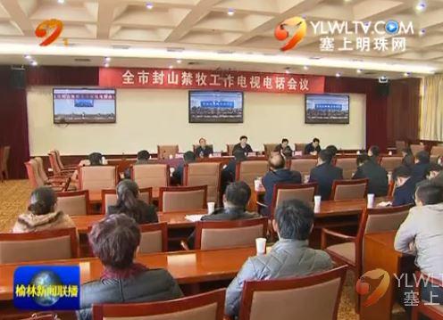 点击观看《市长尉俊东在全市封山禁牧工作电视电话会议上强调维护群众利益 巩固生态文明成果》