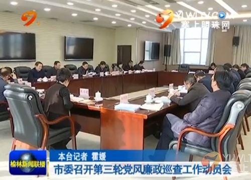 市委召开第三轮党风廉政巡查工作动员会
