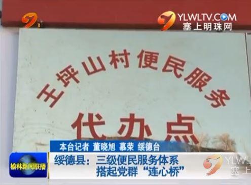 """绥德县:三级便民服务体系搭起党群""""连心桥"""""""