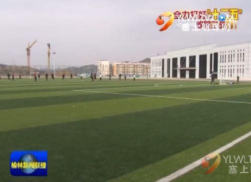 清涧县:振南战略为县域经济发展注入新活力