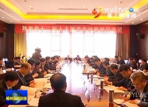 点击观看《省十二届人大四次会议榆林代表团审议省政府工作报告》