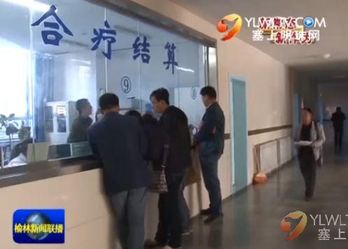 靖边县:稳步推进新农合政策落实 解决老百姓因病致贫问题