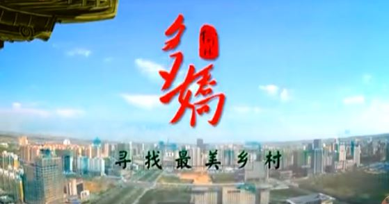 寻找最美乡村 2016-04-16