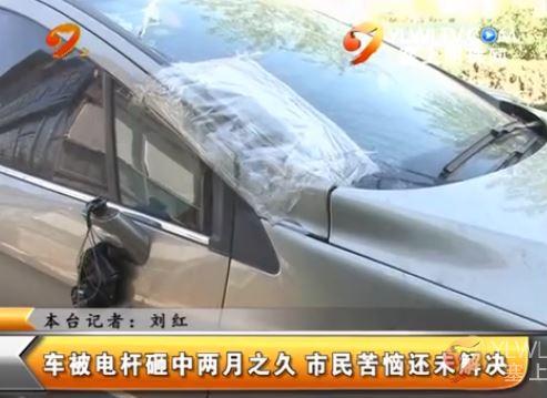 车被电杆砸中两月之久 市民苦恼还未解决