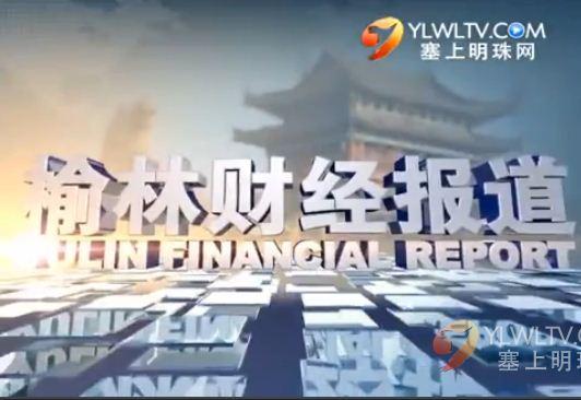 榆林财经报道 2016-04-23