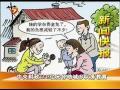 点击观看《新闻快报 2016-05-30》