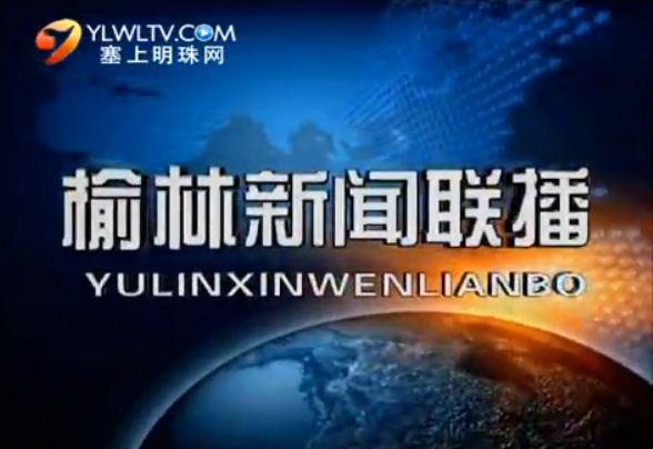 榆林新闻联播 2017-09-29