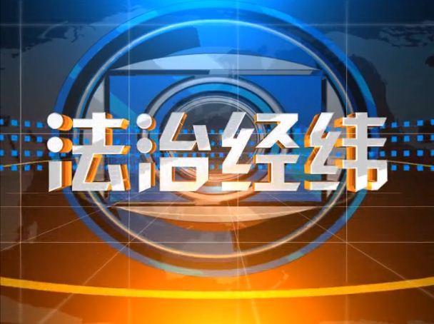 法治经纬_2017-10-17