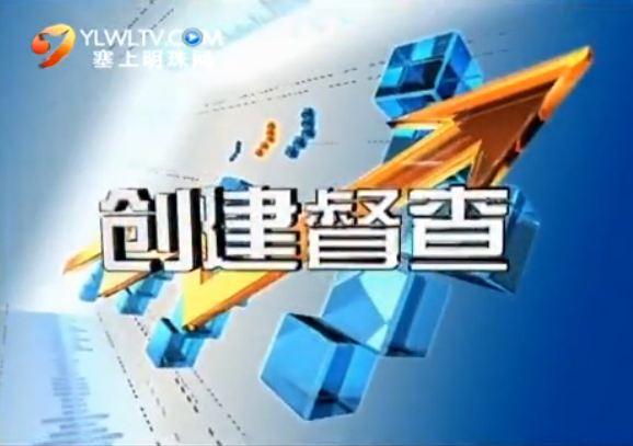 创建督查 2017-11-01
