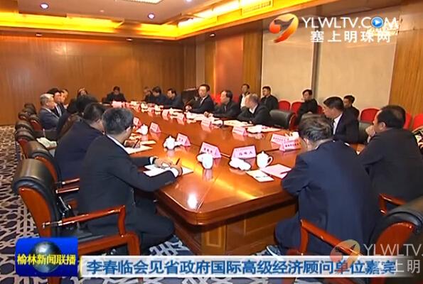 点击观看《李春临会见省政府国际高级经济顾问单位嘉宾》