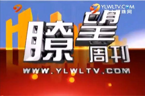 瞭望周刊 2017-11-15