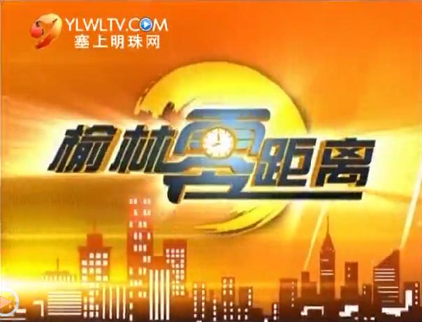 榆林零距离 2017-11-19