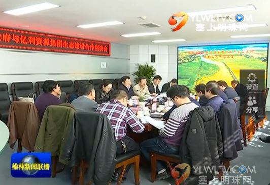 市政府与亿利资源集团举行生态建设合作座谈会