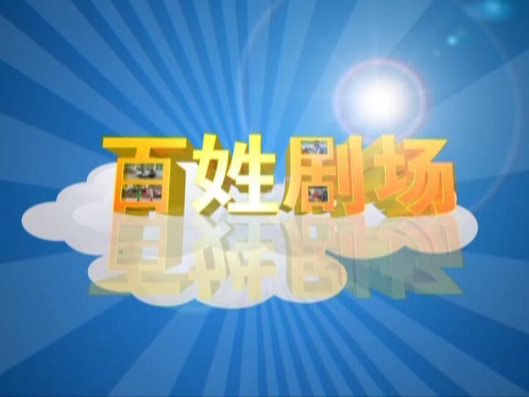 【百姓剧场】龙凤恋  2018-03-16