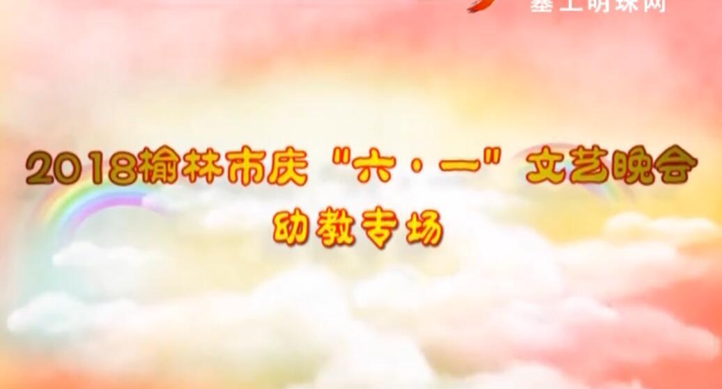 """点击观看《2018榆林市庆""""六·一""""文艺晚会幼教专场(上)》"""