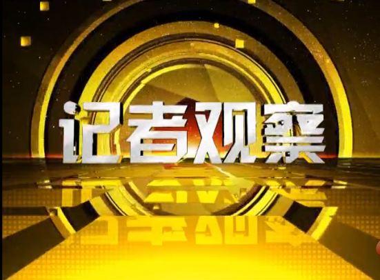 """【记者观察】社区戒毒 让""""瘾君子""""成功回归社会 2018-07-29"""