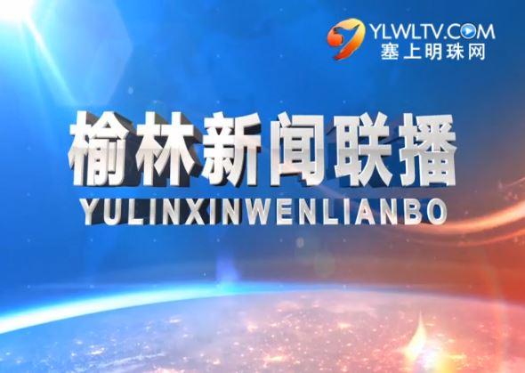 榆林新闻联播 2018-09-15