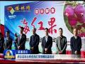 府谷县举办鲜食海红果馈赠品鉴活动