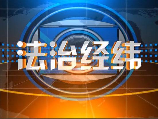 """【法治經緯】""""楓橋經驗""""在榆林 2018-11-19"""