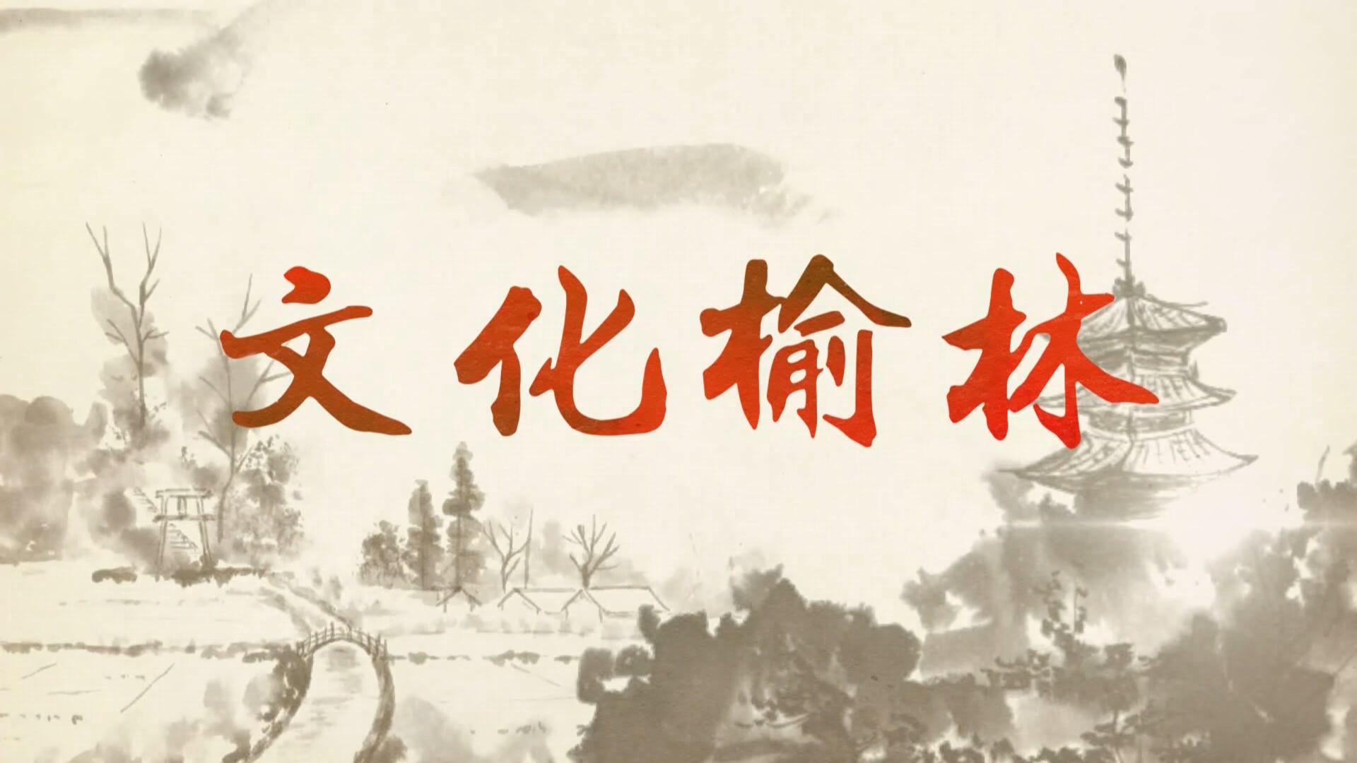 【文化榆林】榆林非遗之陕北剪纸(上)